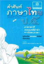 คำศัพท์ภาษาไทย ป.5