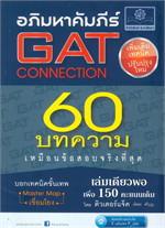 อภิมหาคัมภีร์ GAT Connection (ฉบับปรับปรุง)