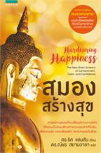 สมองสร้างสุข (Hardwiring Happiness)