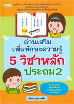 อ่านเสริมเพิ่มทักษะความรู้ 5 วิชาหลัก ประถม 2