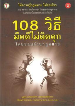 108 วิธี มีคดีไม่ติดคุกโดยชอบด้วยกฎหมาย เล่ม 1