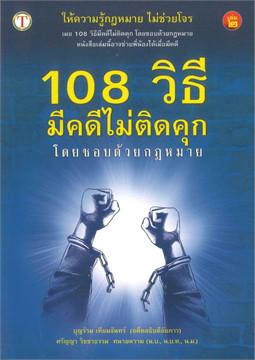 108 วิธีมีคดี ไม่ติดคุก โดยชอบด้วยกฎหมาย เล่ม 2