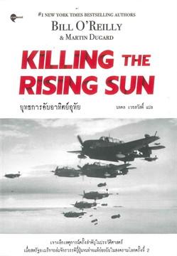 KILLING THE RISING SUN ยุทธการดับอาทิตย์อุทัย