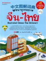 พจนานุกรมภาพจีน-ไทย (ปกใหม่)