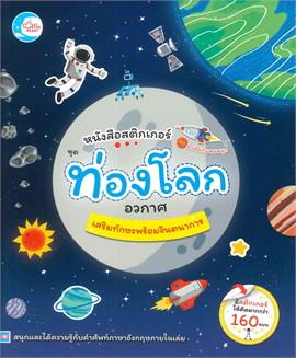 หนังสือสติกเกอร์ ชุด ท่องโลกอวกาศ เสริมทักษะพร้อมจินตนาการ