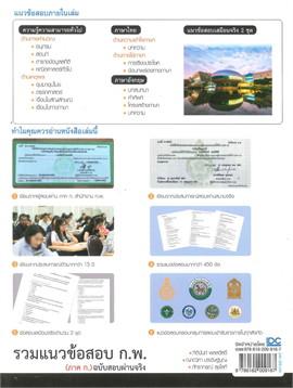 รวมแนวข้อสอบ ก.พ. (ภาค ก.) ฉบับสอบผ่านจริง