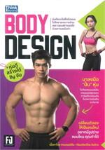 Body Design หุ่นดีสร้างได้ By จัน