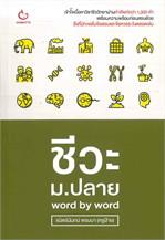 ชีวะ ม.ปลาย word by word