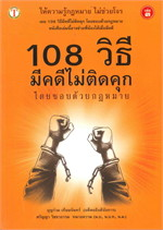 108 วิธี มีคดีไม่ติดคุกโดยชอบด้วยกฎหมาย เล่ม 3