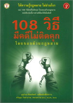 108 วิธี มีคดีไม่ติดคุกโดยชอบด้วยกฎหมาย เล่ม 4