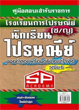 คู่มือสอบเข้ารับราชการ โรงเรียนการไปรษณีย์ นักเรียนไปรษณีย์ (ช/ญ) วุฒิม.6 สรุป+ข้อสอบ ใหม่ล่าสุด