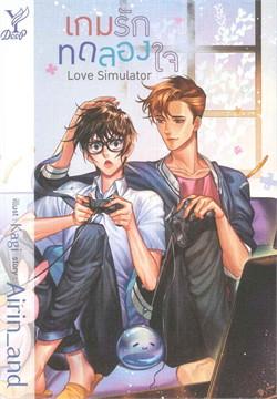 Love simulator เกมรักทดลองใจ