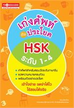 เก่งศัพท์กับประโยค HSK ระดับ 1-4
