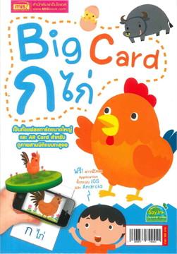 Big Card ก ไก่ (AR Card+ขาตั้ง)