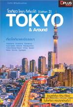 โตเกียวใครๆก็เที่ยวได้ (edition 3)
