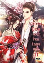 Jane Doe หื่น โหด โคตรแรด (เล่มจบ)