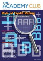 TRIS Academy Club Magazine : Issue 8 พฤษภาคม 2561 (ฟรี)