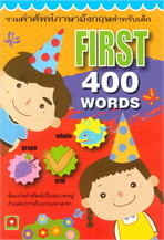 First 400 words