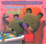 นิทานหมีน้อยโคอาล่าอาบน้ำ