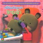 ชุดนิทานหมีน้อยโคอาล่า 6 เล่ม