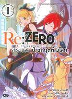 Re:ZERO รีเซทชีวิต ฝ่าวิกฤตต่างโลก เล่ม 8