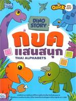 Dino Story กขค แสนสนุก
