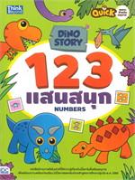 Dino Story 123 แสนสนุก