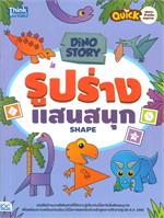 Dino Story รูปร่างแสนสนุก