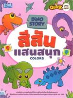 Dino Story สีสันแสนสนุก