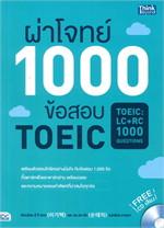 ผ่าโจทย์ 1000 ข้อสอบ TOEIC