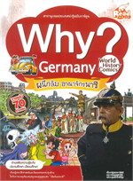 WHY? Germany ผนึกลับ อาณาจักรนาซี