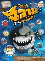 Dragon Village ฉลามจอมโหด เล่ม 2