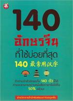 140 อักษรจีนที่ใช้บ่อยที่สุด