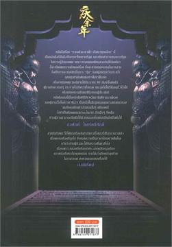 หาญท้าชะตาฟ้า ปริศนายุทธจักร เล่ม 4