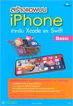 สร้างแอพบน iPhone สำหรับ Xcode และ Swift