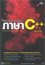 คู่มือการเขียนโปรแกรม ภาษา C++