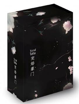 วิวาห์ไฮโซ เล่ม 3 + BOX