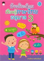 อัจฉริยะน้อยเรียนรู้ภาษาไทย อนุบาล 3