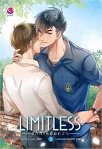 Limitless รักที่เหนือกว่า 1