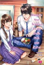 Rainbow Star โรงเรียนป่วนรักกิ๊กกั๊กฯ