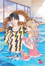 My Lover is Mr.M หล่อคึกคัก สนามรักฯ