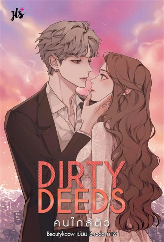 Dirty Deeds คนใกล้ตัว