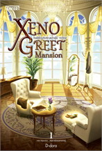 Xeno Greet Mansion ภ.Mansion 1