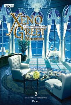 Xeno Greet Mansion ภ.Grand Palace 1