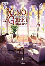 Xeno Greet Mansion ภ.Grand Palace 2