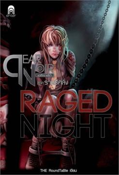 Dear Noir ภาค Raged Night ราตรีคลั่ง