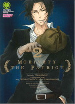 MORIARTY THE PATRIOT เล่ม 2