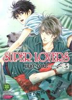 Super Lovers เล่ม 5