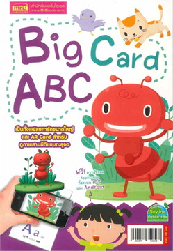 Big Card ABC(AR Card+ขาตั้ง)