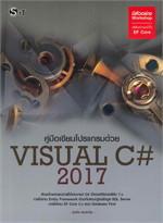 คู่มือเขียนโปรแกรมด้วย VISUAL C# 2017